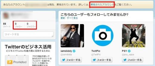 twitter凍結first-1