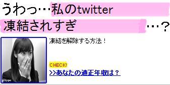 twitter-touketu-logo