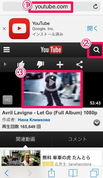 play-youtube-on-ios7-1