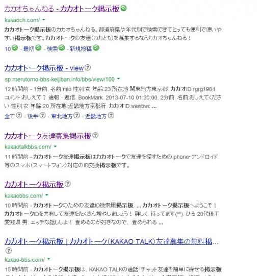 掲示板 id カカオ トーク