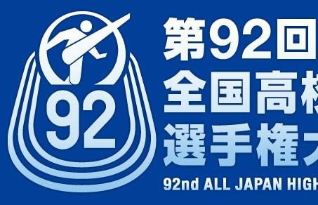 92_all-japan-high-school-soccer
