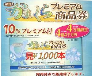 premium--coupon-kamakura