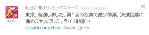 asahi-twitter
