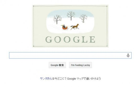 google-santa1