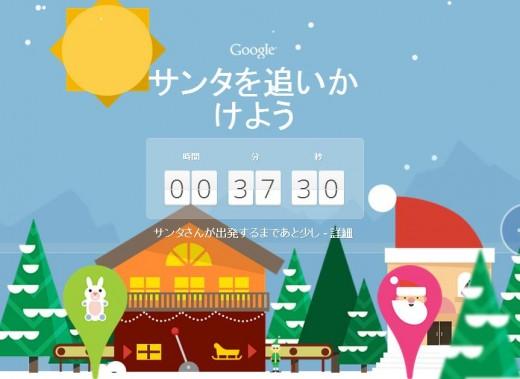 google-santa2