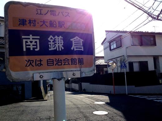 minami-kamakura