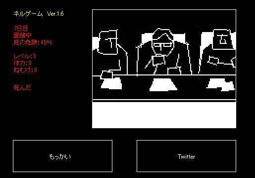 neru-game2