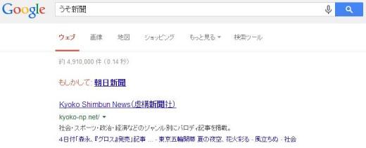uso-news