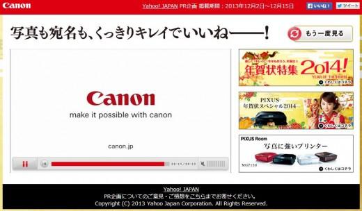 yahoo-cannon-pr8