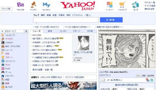 yahoo-shingeki1