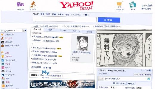 yahoo-shingeki2