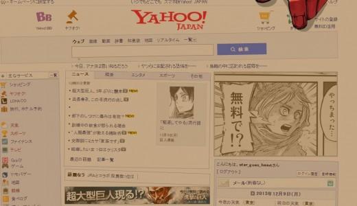 yahoo-shingeki3
