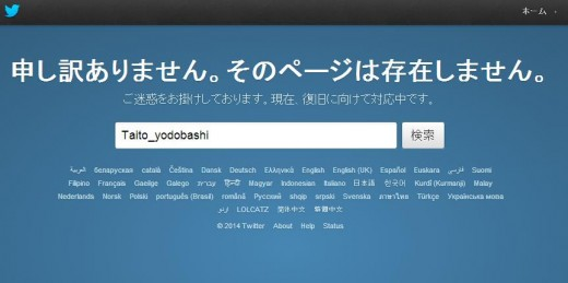 Taito_yodobashi