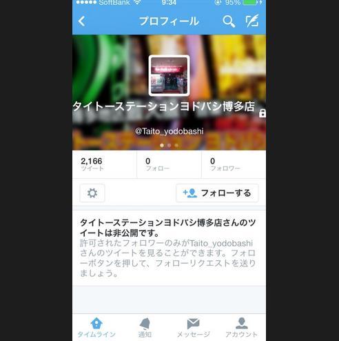 Taito_yodobashi_twitter