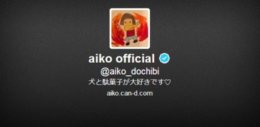 aiko-twitter