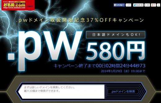domain-pw