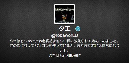 robaworld