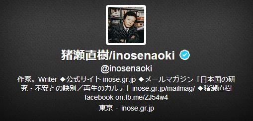 twitter-inose