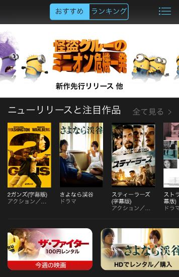 100movie-itunes