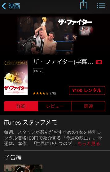 100movie-itunes2