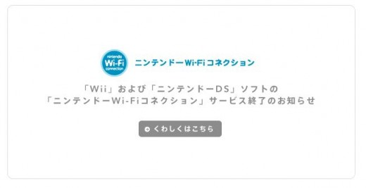 ex-wii-end
