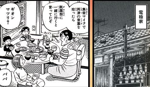 kochikame-denkyoku