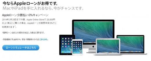 apple-store-lorn