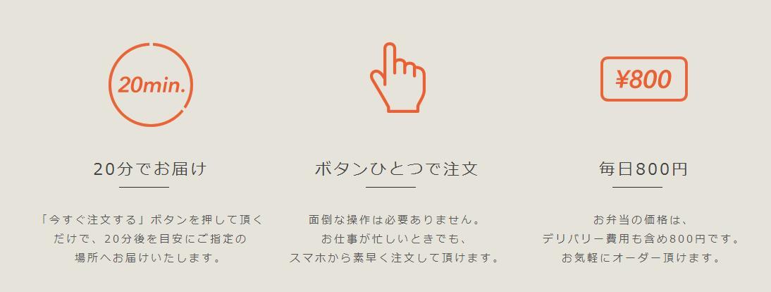 bento-jp3