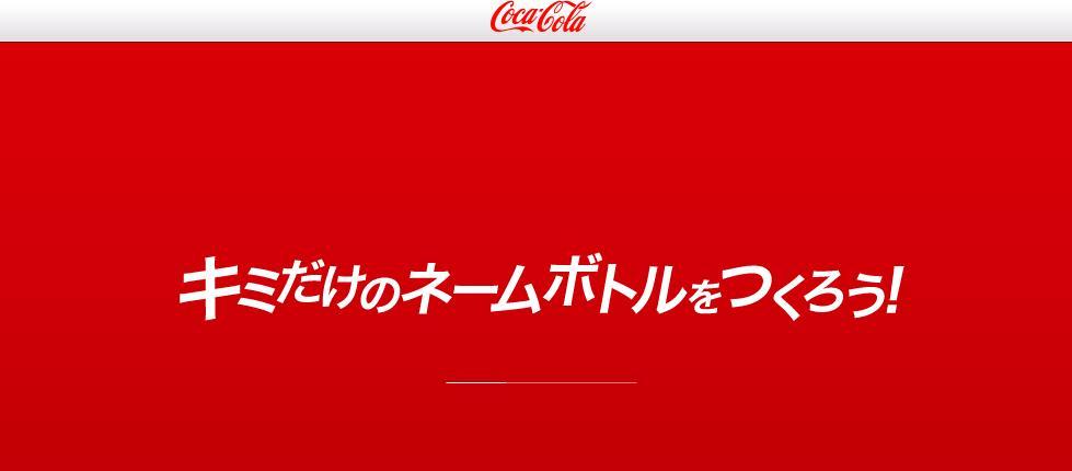 cocacola.jp1