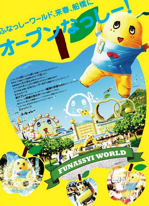 funassyi-world