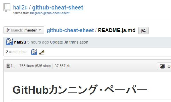 github-cheat-sheet