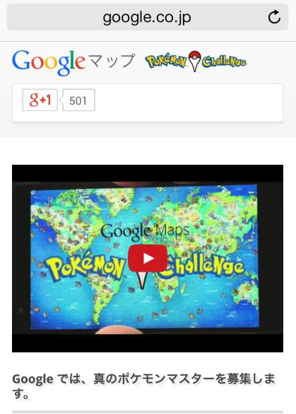 google-map-pokemon11