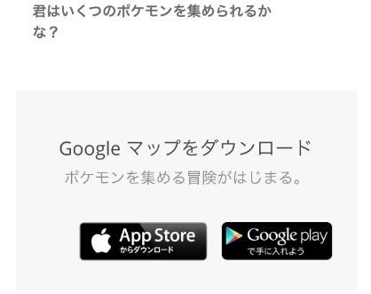 google-map-pokemon12
