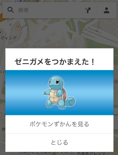 google-map-pokemon15