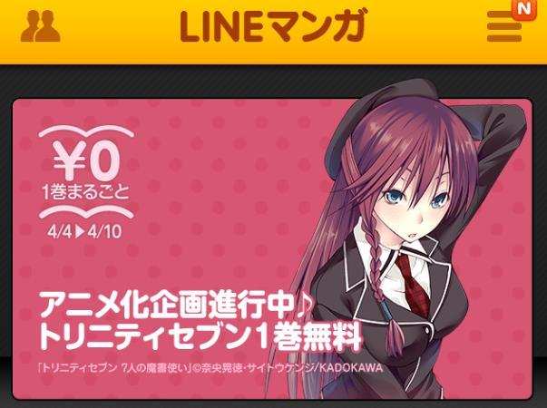 line-manga-100yen-1