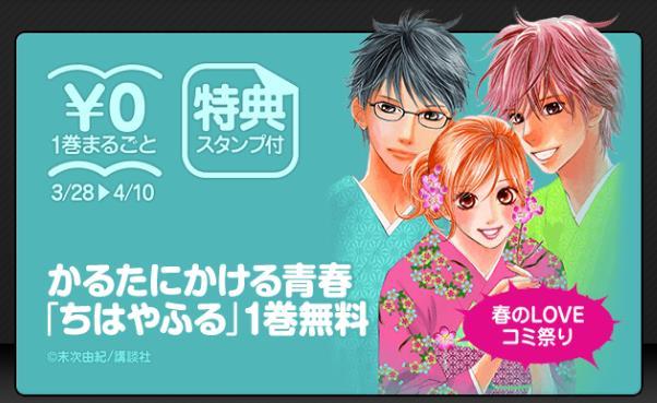 line-manga-100yen-4