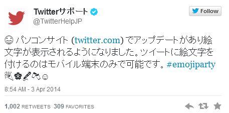 twitter-emoji5