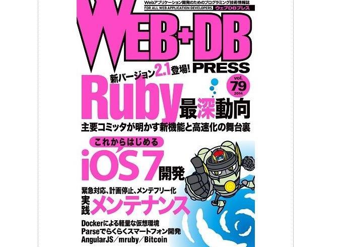 web-db-press