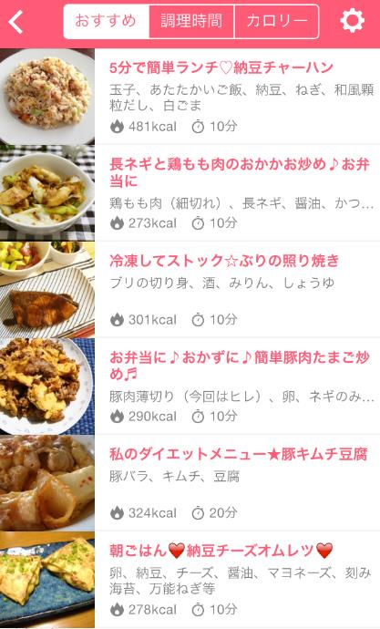 cookpad-500kcal-recipe3