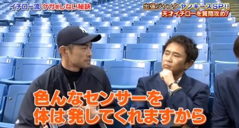 ichiro-talks