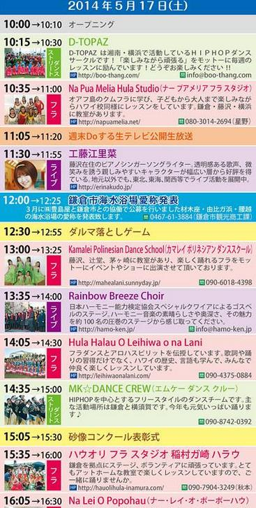 kamakura-bearch-festa-2014-3