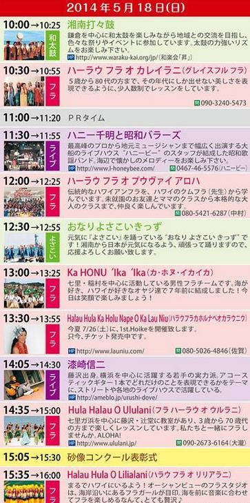 kamakura-bearch-festa-2014-4
