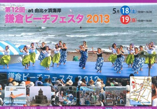 kamakura-bearch-festa-2014