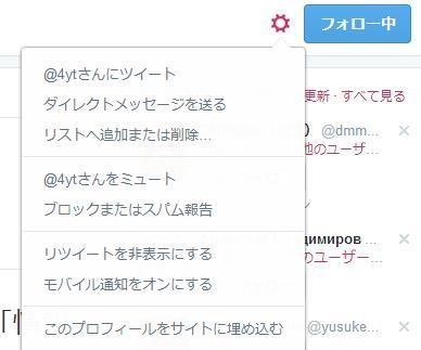 twitter-mute1