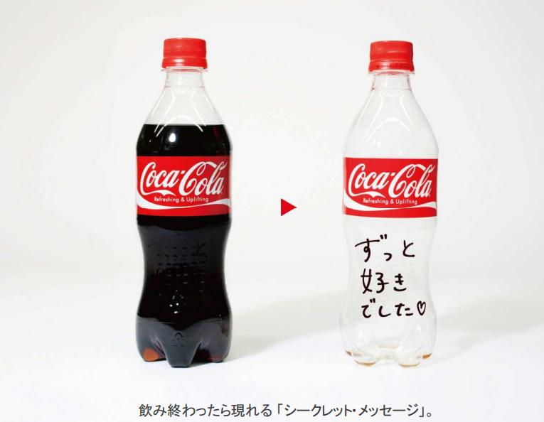 cocacola-secret-message5