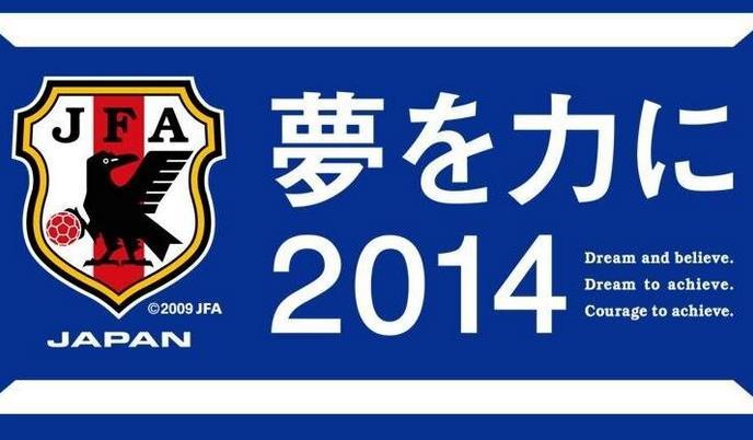 japandream2014