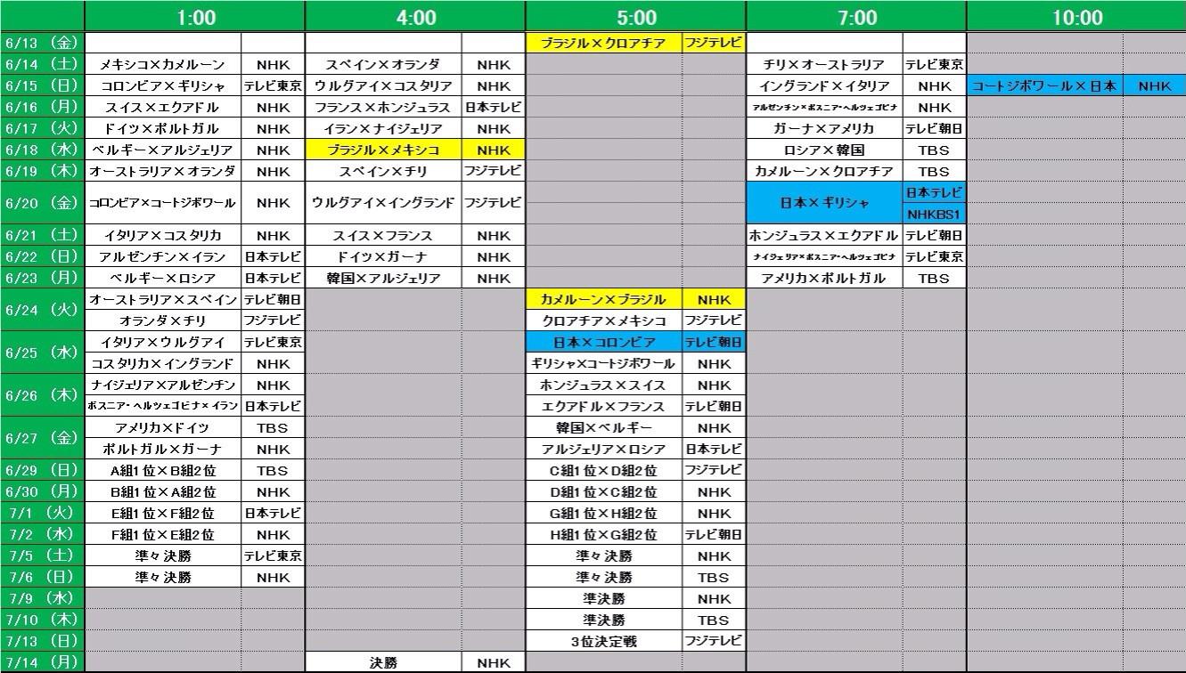 wcup-schedule