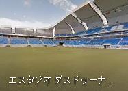 wcup-stadium3