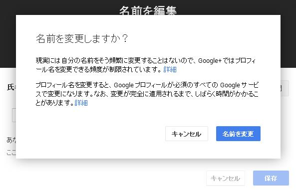 google-plus-tokumei2
