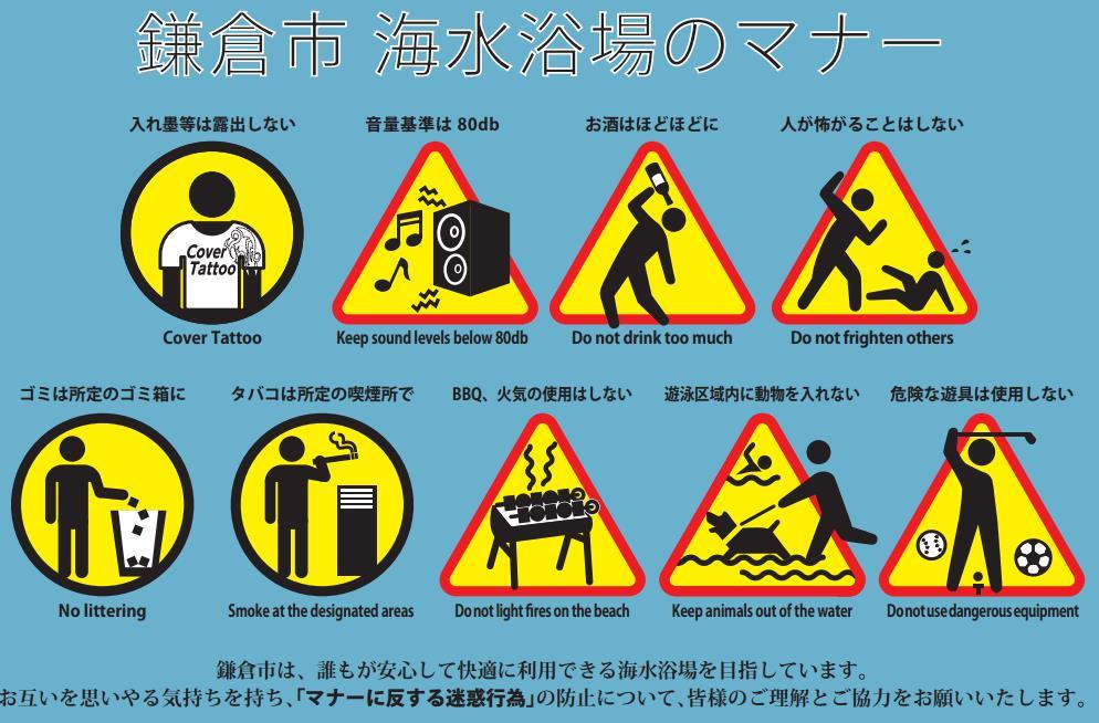 kamakura-beach-rule